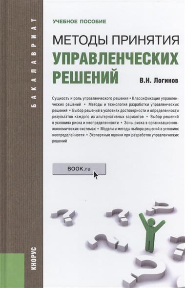 Методы принятия управленческих решений: Учеб. пособие
