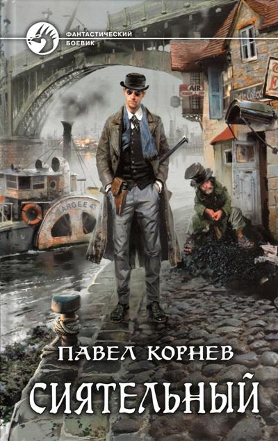 Сиятельный: Фантастический роман