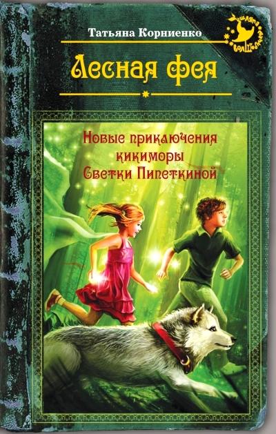 Лесная фея, или новые приключения кикиморы Светки Пипеткиной