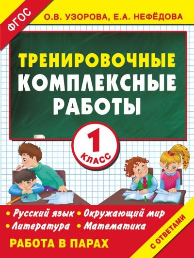 Тренировочные комплексные работы в начальной школе. 1 класс ФГОС