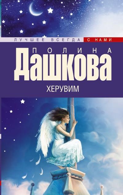 Херувим: Роман