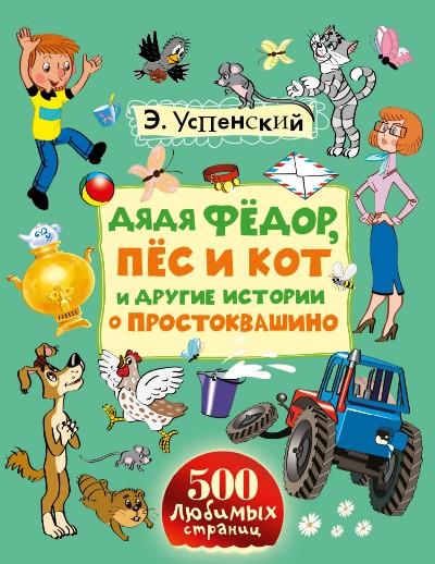 Дядя Федор, пес и кот и другие истории о Простоквашино