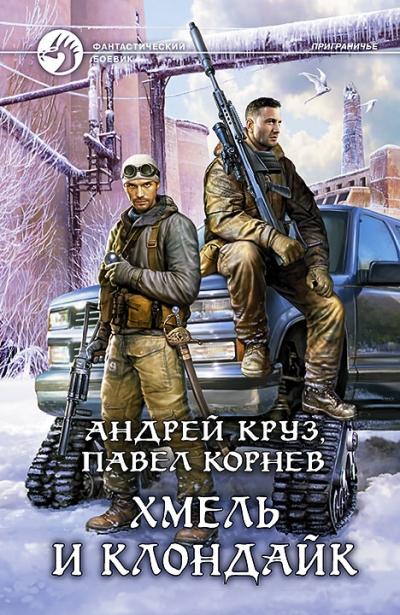 Хмель и Клондайк: Фантастический роман
