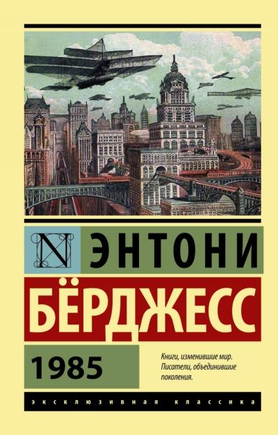 1985: Роман