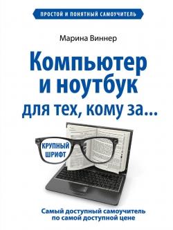 Компьютер и ноутбук для тех, кому за...: Простой и понятный самоучитель