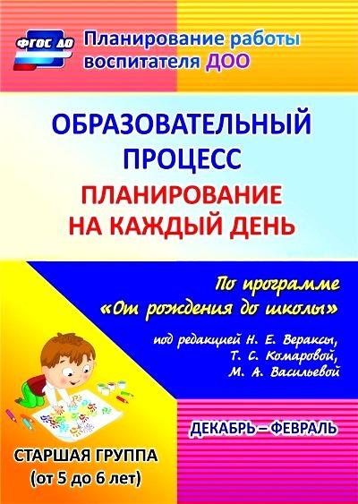 Образовательный процесс: Планир. на каждый день: Декабрь-февраль: Старш. гр