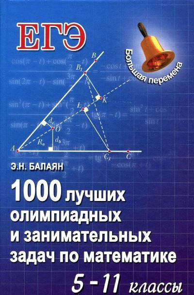 1000 лучших олимпиадных и занимательных задач по математике. 5-11 класс