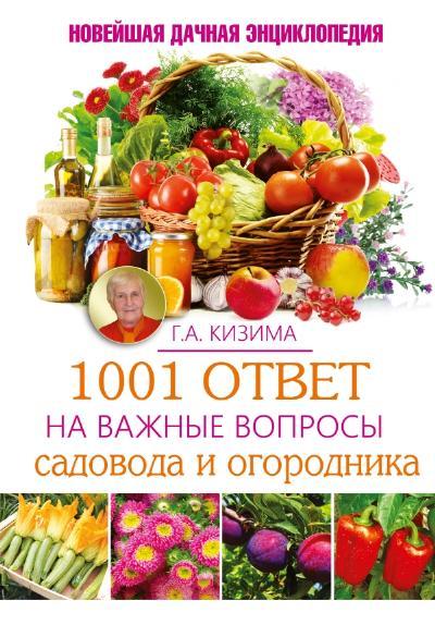 1001 ответ на важные вопросы садовода и огородника
