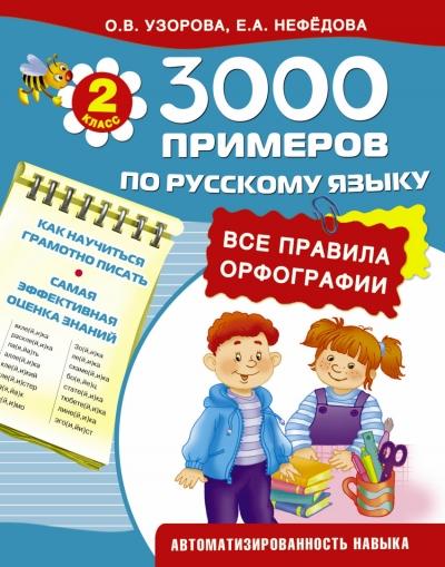 3000 примеров по русскому языку. 2 кл.: Все правила орфографии