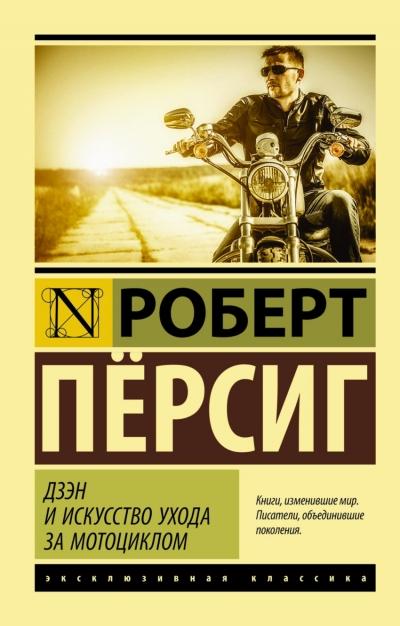 Дзэн и искусство ухода за мотоциклом: Роман