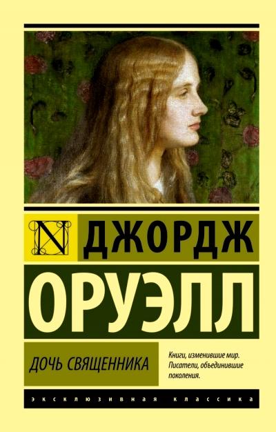 Дочь священника: Роман