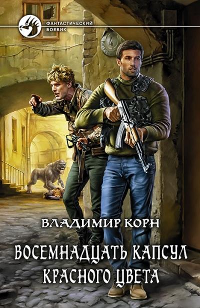 Восемнадцать капсул красного цвета: Фантастический роман
