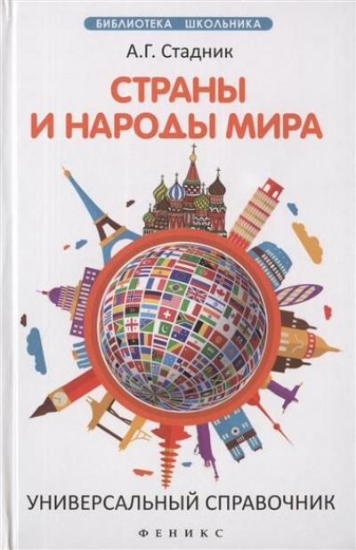 Страны и народы мира: Универсальный справочник