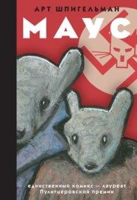 Маус: Графический роман
