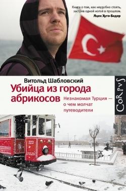 Убийца из города абрикосов. Незнакомая Турция - о чем молчат путеводители