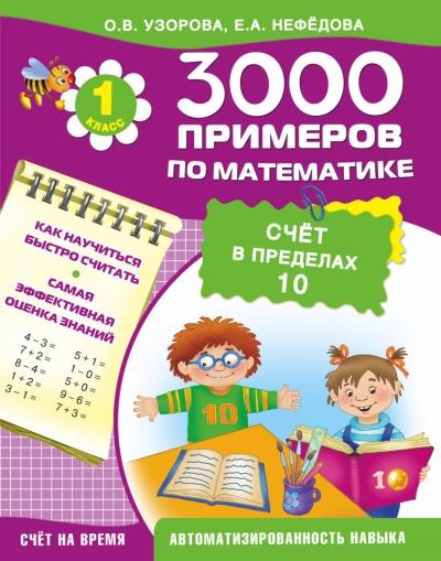 3000 примеров по математике. 1 кл.: Счет в пределах 10