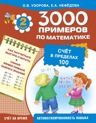 3000 примеров по математике. 2 кл.: Счет в пределах 100