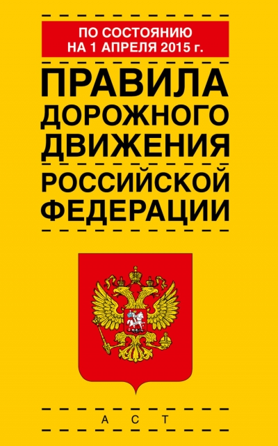 Правила дорожного движения РФ: По состоянию 01 апреля 2015 г.