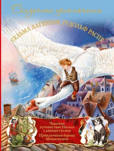 Сказочные приключения. Приключения барона Мюнхаузена. Чудесное путешествие
