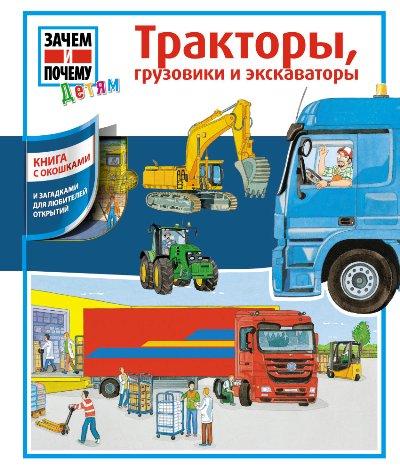 Тракторы, грузовики и экскаваторы: Книга с окошками