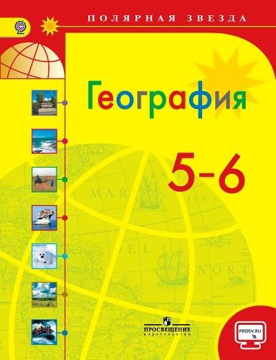 География. 5-6 классы: Учебник (ФП)