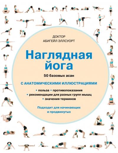 Наглядная йога: 50 базовых асан с анатомическими иллюстрациями