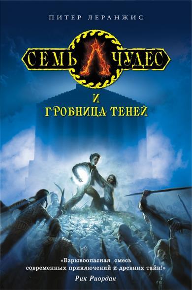 Семь чудес и гробница теней: Роман