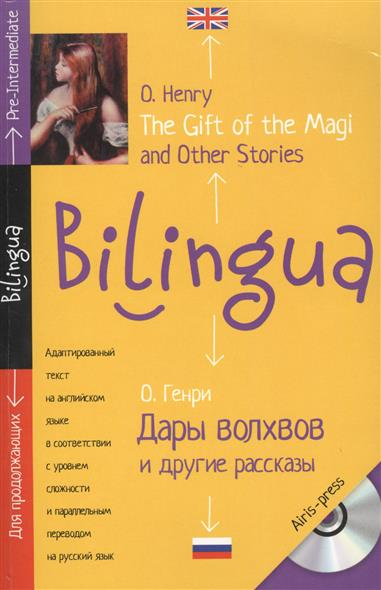 Дары волхвов и другие рассказы. The gift of the Magi and Other Stories