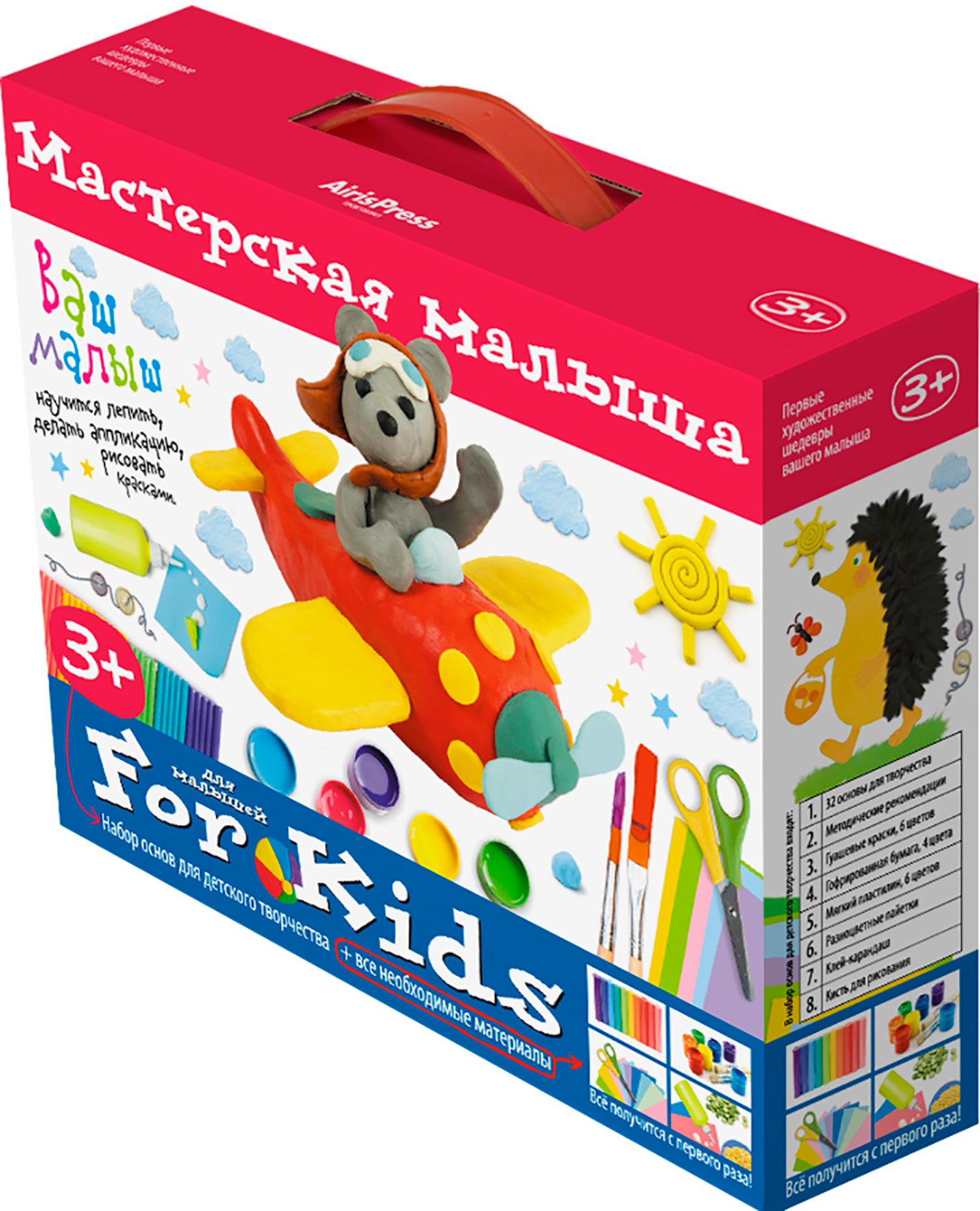 Творч Мастерская малыша. Чемоданчик 3+: Набор основ и материалов для творч