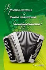 Хрестоматия юного баяниста (аккордеониста): 1 класс: Учебно-метод. пособие