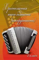 Хрестоматия юного баяниста (аккордеониста): 2 класс: Учебно-метод. пособие