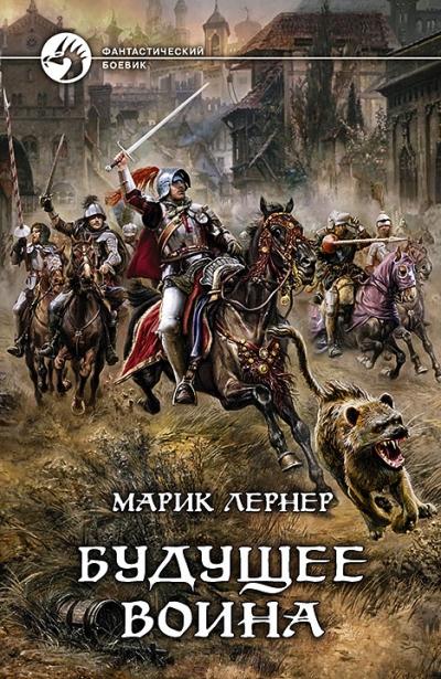 Будущее воина: Фантастический роман