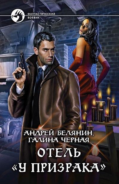 """Отель """"У призрака"""": Фантастический роман"""