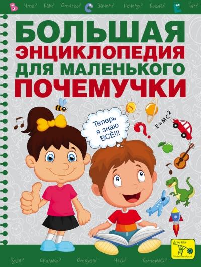 Большая энциклопедия для маленького почемучки