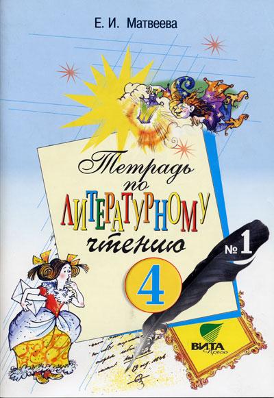 Литературное чтение. 4 кл.: Рабочая тетрадь № 1 ФГОС /+755598/