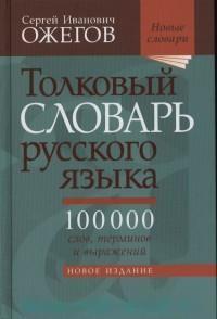 Толковый словарь русского языка: Ок. 100 000 слов, терминов и фразеолог. вы
