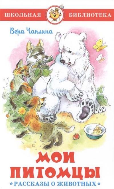Мои питомцы: Рассказы о животных