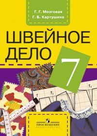 Технология. 7 кл.: Швейное дело: Учебник для спец.(корр.) обр.уч /+375993/