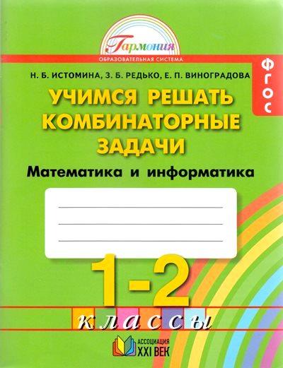 Математика. 1-2 кл.: Учимся решать комбинаторные задачи: Тетрадь /+850232/