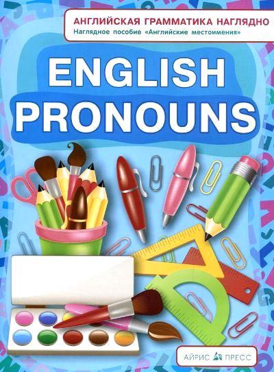 English Pronouns=Английские местоимения