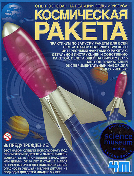 Набор для исследования Космическая ракета