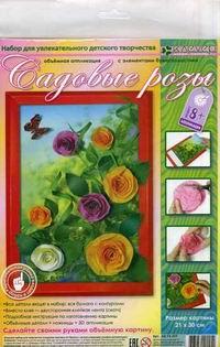 Аппликация объемная Садовые розы