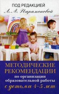 Методические рекомендации по организ. образоват. работы с детьми 4-5 лет