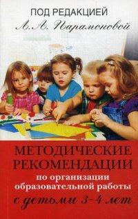 Методические рекомендации по организ. образоват. работы с детьми 3-4 лет
