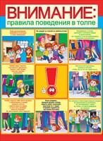 Плакат 64.404 Внимание: Правила поведения в толпе А2 вертик