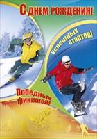 Открытка 052.692 С днем рождения! А4 фольга конгр лыжник и сноубордист