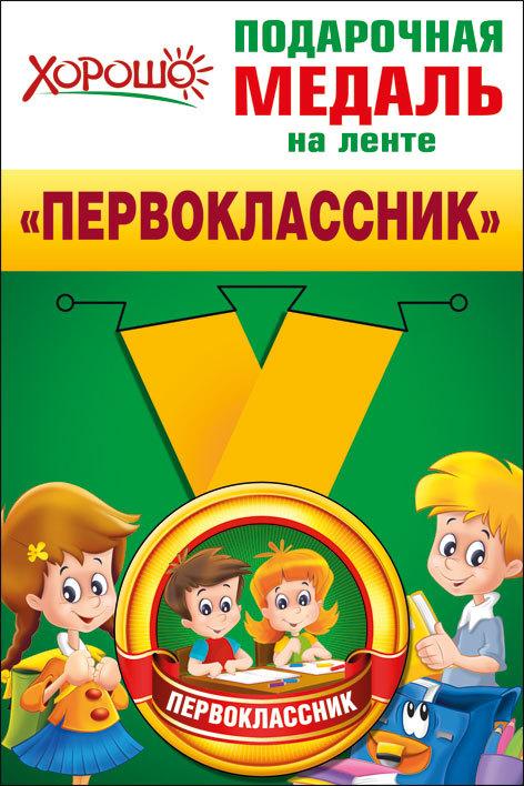 Медаль 53.53.057 Первоклассник метал на ленте дети за партой