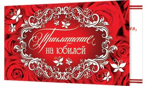 Олдскул цветами, пригласительная открытка на юбилей 35 лет