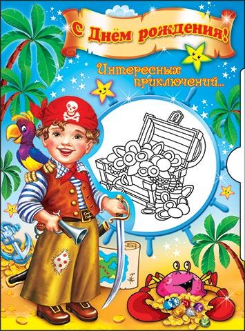 Советских фильмов, открытка с пиратом на день рождения