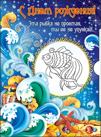 Открытка 1-55-008А С днем рождения!... сред++ выдвиг/дет золотая рыбка в мо